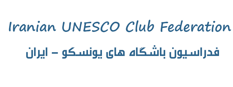 Iranian UNESCO Club Federation