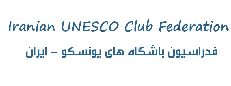 Iranian UNESCO Club Federation